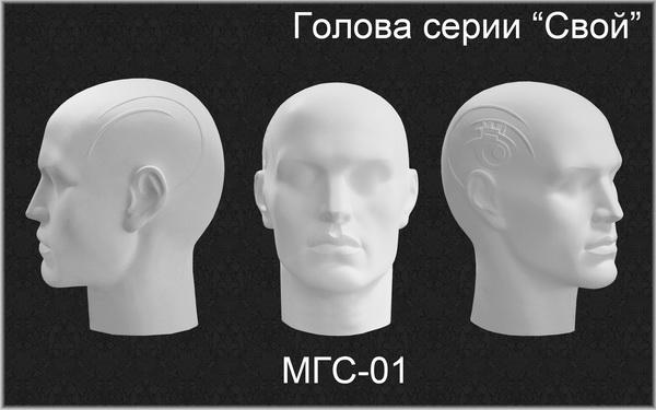 """Голова серии """"Свой"""" МГС-01"""