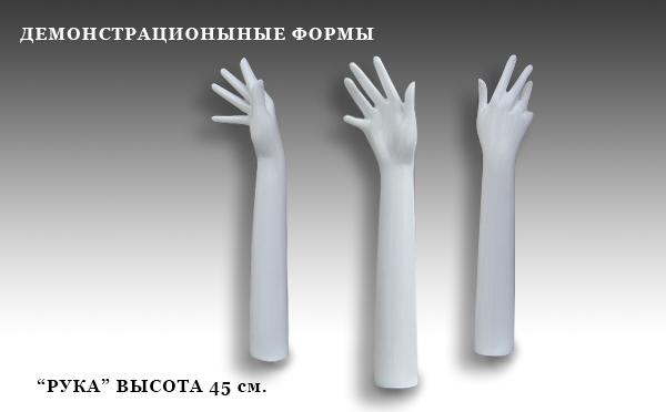 """""""Рука"""""""
