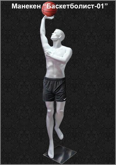 Баскетболист-01