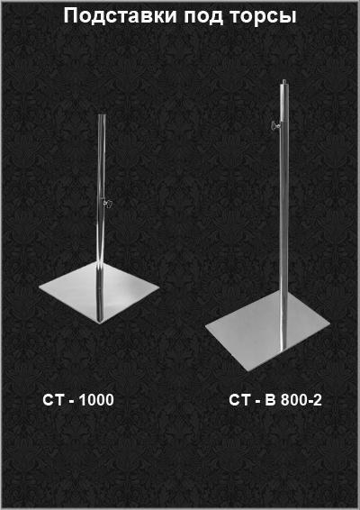 Стойка для торсов укороченных СТ-1000