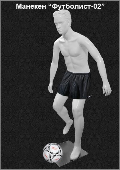Футболист-02