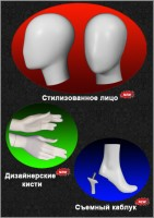 "Женский манекен серии ""Визитер"""