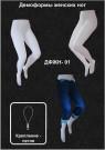 Демоформы ног женские ДФЖН 01 без подставки