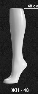 Демоформы ног женские для чулок и носков ЖН – 48