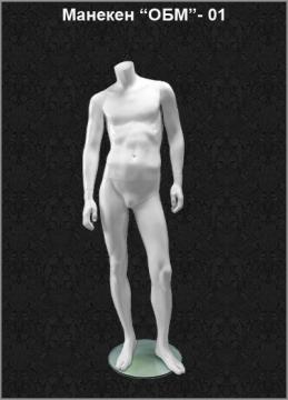 Мужской манекен серии «Откровение» ОБМ-01