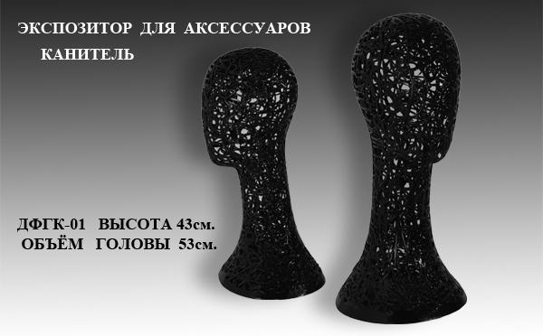 Экспозитор для аксессуаров КАНИТЕЛЬ