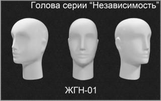 """Голова женская ЖГН-01 серии """"Независимость"""""""