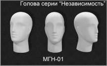 Голова мужская МГН-01 серии