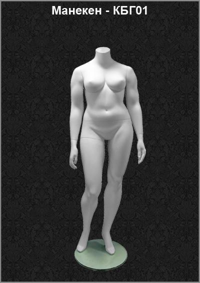Женский манекен серии «Крупная» КБГ-01