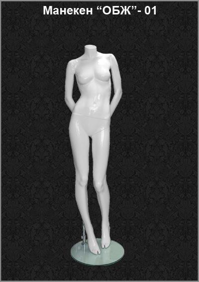 Женский манекен серии «Откровение» ОБЖ-01