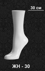Демоформы ног женские для чулок и носков ЖН – 30