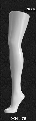 Демоформы ног женские для чулок и носков ЖН – 76